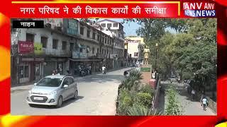 Nahan : नगर परिषद ने की विकास कार्यों की समीक्षा ! ANV NEWS HIMACHAL PRADESH !
