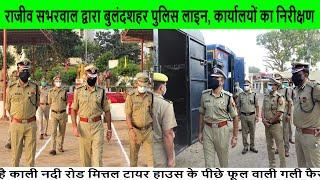 Bulandshahr News // मेरठ राजीव सभरवाल द्वारा बुलंदशहर पुलिस लाइन, कार्यालयों, शाखाओं का निरीक्षण