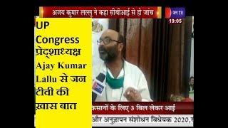Lucknow- UP Congress प्रेद्शाध्यक्ष Ajay Kumar Lallu से जन टीवी की ख़ास बात ,BJP सरकार पर लगाये आरोप