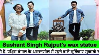 Sushant Singh Rajput का Wax statue