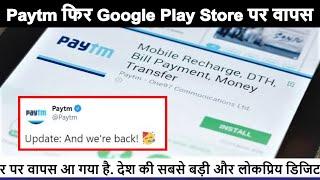 Play Store से हटाए जाने के बाद Paytm ने किया ट्वीट……Paytm फिर Play Store पर वापस आ गया है