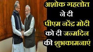 CM Gehlot ने दी PM Narendra Modi को  जन्मदिन की शुभकामनाएं ,अच्छे स्वास्थ्य और लंबी उम्र की कामना |