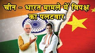 Khas Khabar | भारत-चीन सीमा विवाद पर हमलावर विपक्ष, कांग्रेस है केंद्र सरकार पर भारी | JAN TV