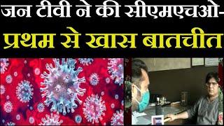 Jaipur  News | जन टीवी ने की CMHO - प्रथम  Narottam Sharma से खास बातचीत | JAN TV