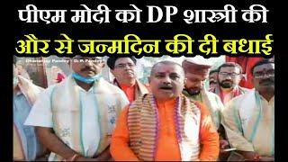 Delhi News | PM Modi को DP Shastri की और से जन्मदिन की बधाई | अखिल भारतीय ब्राह्मण संरक्षण संघ