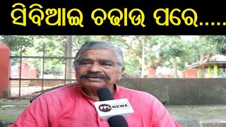 MLA Sura Routray statement on CBI Raid on Ex-minister Debi Mishra's House |କିଛି ଏମିତି କହିଲେ ସୁର ଭାଇ