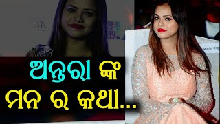 Ollywood Singer Antara Chakrabartti on her journey as a Successful Singer|ଓଭର୍ ନାଇଟ୍ ସବୁକିଛି ହେଇନି?