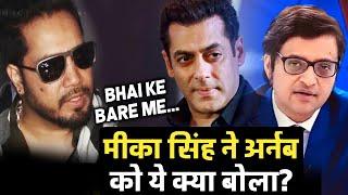 Salman Khan Ko Lekar Arnab Goswami Ko Kya Bole Mika Singh? | Chauk Jayenge Aap