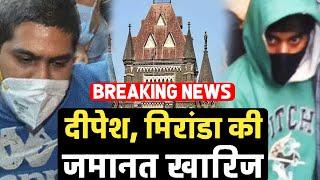 Rhea Drug Case: Dipesh Sawant, Sameul Miranda Ki Jamanat Khariz, NO BAIL