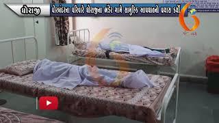 Gujarat News Porbandar 18 09 2020
