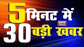 DPK NEWS || Superfast News || देखिए 5 मिनट में देश दुनिया की तमाम बड़ी खबरें