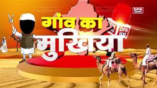 Panchayat Election 2020 | सरपंच उमीदवार ,कृपा राम धेडू ,नई ग्राम रघुनाथपुरा, परबतसर