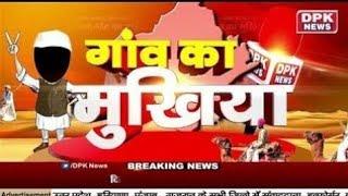 Panchayat Election 2020 |सुमन देव शर्मा ,सरपंच उमीदवार,ग्राम बूज़,जमवारामगढ़