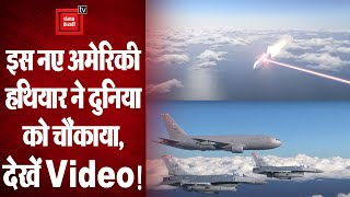 अमेरिकी कंपनी Lockheed Martin बना रही घातक Laser Weapon System, Video जारी कर दी जानकारी