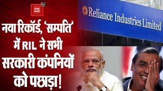 Mukesh Ambani का नया रिकॉर्ड, सभी सरकारी कंपनियों से ज्यादा हुई Reliance Industries की सम्पति!