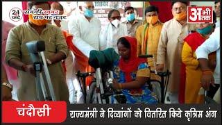 चंदौसी—राज्यमंत्री ने दिव्यांगों को वितरित किये कृत्रिम अंग