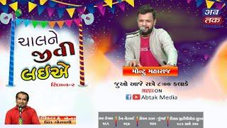 Chal Ne Jivi Laiye | Montu Maharaj | Season-2 | ABTAK MEDIA