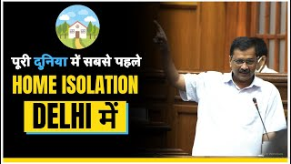 Kejriwal ने बताया पूरी दुनिया ???? में सबसे पहले Home Isolation Delhi ने शुरू किया | Delhi Model
