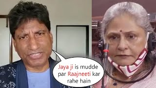 Raju Srivastav Slams Jaya Bachchan For Speech Against Ravi Kishan & Bollywood Drugs