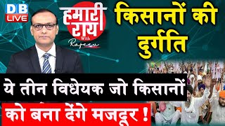 kisan news: kisan bill kya hai | farmer bill, agriculture bills, farm ordinance | hamari rai #DBLIVE