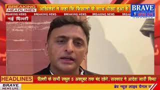 कृषि बिल पर सपा मुखिया अखिलेश यादव ने भी केन्द्र की बीजेपी सरकार पर हमला बोला | BRAVE NEWS LIVE