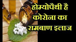 Rajasthan | होम्योपैथिक दवाइयां होती है हर रोग के लिए कारगर | JANTV |
