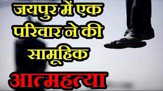 Four People Dead In Jamdoli Kanota Jaipur | कर्ज से परेशान होकर परिवार के 4 सदस्यों ने आत्महत्या