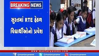 Surat:  RTE હેઠળ પ્રથમ રાઉન્ડમાં 8381 વિદ્યાર્થીઓએ પ્રવેશ મેળવ્યો