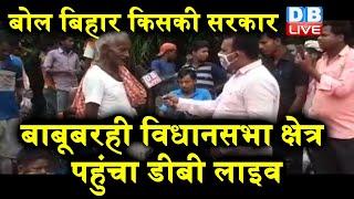 बोल Bihar किसकी सरकार | Bihar के चुनावी समर में डीबी लाइव की कवरेज |#DBLIVE