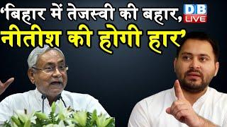 'Bihar में तेजस्वी की बहार, नीतीश की होगी हार | 'Tejashwi Yadav  ने नीतीश पर साधा निशाना |#DBLIVE