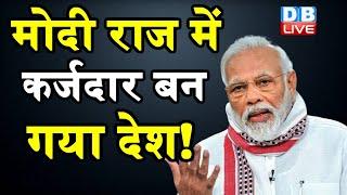 मोदी राज में कर्जदार बन गया देश ! PM ने नहीं समझा फर्ज, देश पर बढ़ गया कर्ज |#DBLIVE