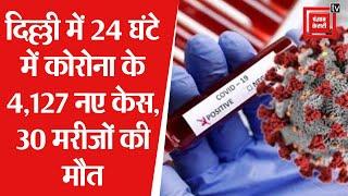 दिल्ली में 2 लाख से ज्यादा लोग हुए संक्रमण मुक्त, कोरोना मरीजों का आंकड़ा 2.39 लाख के करीब