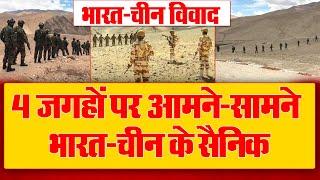 पूर्वी लद्दाख में चार जगहों पर भारत-चीन के सैनिक आमने-सामने