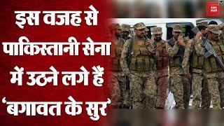 Pakistani सेना में उठने लगे हैं बगावत के सुर, जानें क्या है मामला