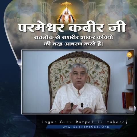 परमेश्वर कबीर जी  सतलोक से सशरीर आकर कवियों की तरह आचरण करते हैं || संत रामपाल जी महाराज सत्संग ||