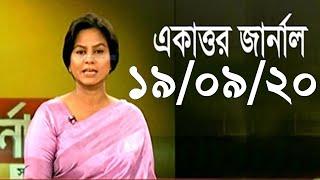 Bangla Talk show  বিষয়: অর্থনৈতিকভাবে বিপর্যস্ত করতেই পেঁয়াজ রফতানি বন্ধ করেছে ভারত : ডা. জাফরুল্লাহ