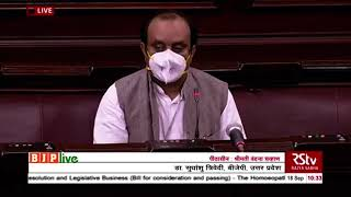 Dr. Sudhanshu Trivedi on the Homeopathy Central Council (Amendment) Bill, 2020