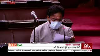 Shri G Kishan Reddy introduces the Salaries and Allowances of Ministers (Amendment) Bill, 2020