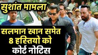 Sushant Mamle Me Salman Khan Samet 8 Bollywood Stars Ko Court Notice, 7 October Ko Haziri