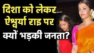 SHOCKING Disha Salian Ko Lekar Aishwarya Rai Par Bhadki Janta, Kyon Hua Aisa?
