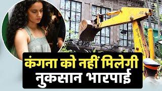 Kangana Ranaut Ne Mange BMC Se 2 Crore Ki Nuksan Bharpayi, BMC Ne Kaha Nahi Milega