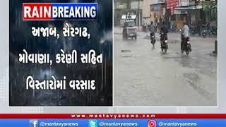 Junagadh: કેશોદ પંથક સહિત ગ્રામ્ય વિસ્તારોમાં વરસાદ