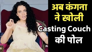 Drug Ke Baad Kangana Ranaut Ne Kholi Bollywood Ke Casting Co*uch Ki Pol