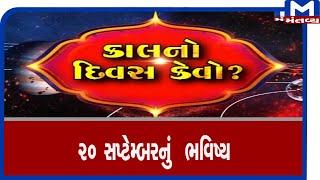 કાલનો દિવસ કેવો? (20 સપ્ટેમ્બરનું  ભવિષ્ય)  | Kal no Divas Kevo | mantavyanews