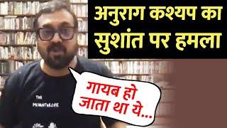 Anurag Kashyap Ne Sushant Par Kahi Badi Baat, Bhadak Gaye Sushant ke Fans