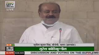 Shri Sunil Kumar Singh's speech on the Supplementary Demands for Grants 2020-21 in LS