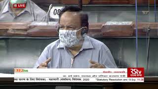 Dr. Harsh Vardhan introduces the Epidemic Diseases (Amendment) Bill, 2020 in Rajya Sabha, 19.09.2020