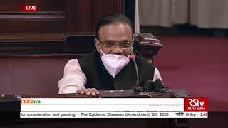 Dr. Anil Jain on the Epidemic Diseases (Amendment) Bill, 2020 in Rajya Sabha: 19.09.2020