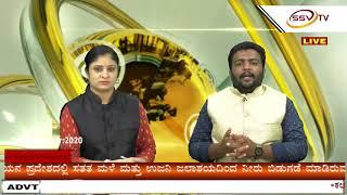 SSVTV  SPECIAL REPORT LIVE 19-09-2020