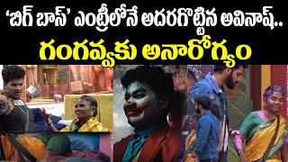 బిగ్ బాస్ 4: ఎంట్రీలోనే అదరగొట్టిన అవినాష్   Bigg Boss 4   Gangavva Health Condition   Top TeluguTV
